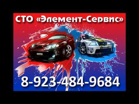 СТО Элемент Сервис  Кемерово 89234849684