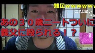 【ニコ生】30歳ニートがついに義父と喧嘩する【神回】