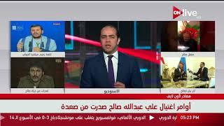 فؤاد مسعد: عملية تصفية علي عبدالله صالح لا يقدم عليها الإ العصابات