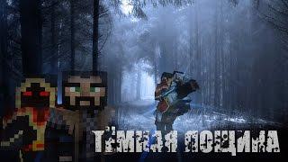 """Трейлер Сериала Minecraft - """"Тёмная Лощина"""""""
