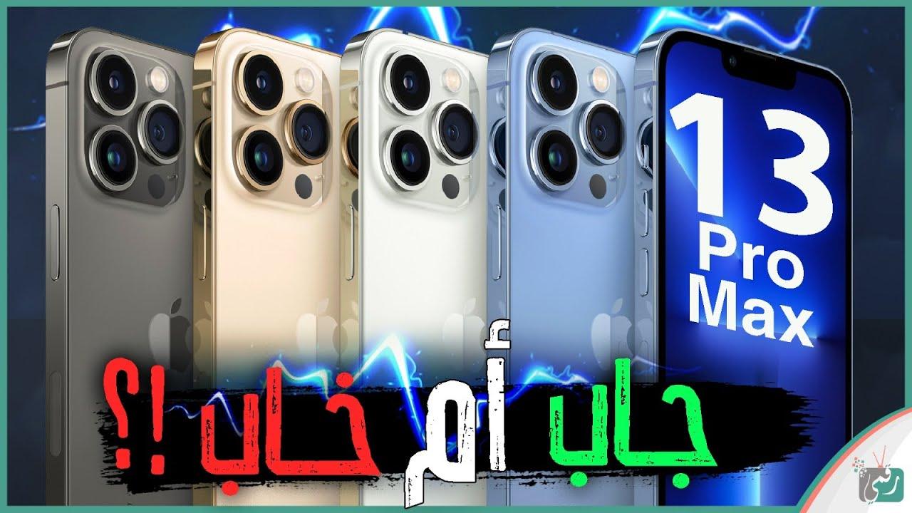 مواصفات ايفون 13 برو ماكس iPhone 13 Pro Max
