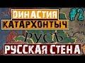 СТЕНА РУСЬ Crusader Kings 2 Катархонтыч 2 mp3