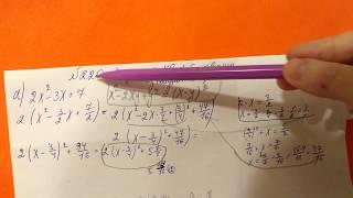 220 Алгебра 9 класс. Выделите квадрат двучлены из квадратного трехчлена