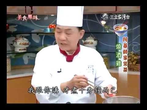 阿基師食譜 燒酒雞食譜