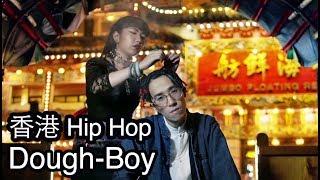 香港 Hip Hop - Dough-Boy | 透過音樂尋找自己的身份