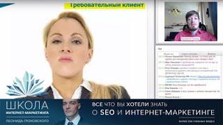 видео SEO продвижение сайтов с оплатой по факту