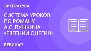 Система уроков по роману А.С. Пушкина «Евгений Онегин» в 9 классе