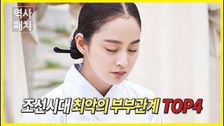 조선시대 최악의 부부관계를 보여준 왕과 왕비 TOP4