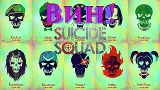 •Отряд самоубийц• ◀[Обзор фильма]▶