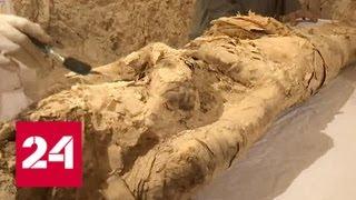 В Египте археологи нашли мумию возрастом более трёх тысяч лет - Россия 24