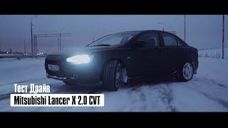 Тест Драйв Mitsubishi Lancer X 2.0 СVT