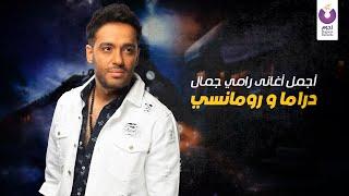 Best of Ramy Gamal's Slow Songs | أجمل أغاني رامي جمال، دراما و رومانسي