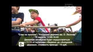 Афиша выходных в Братске  народные гуляния в Ангарской деревне, премьеры фильмов, праздничная ярмарк