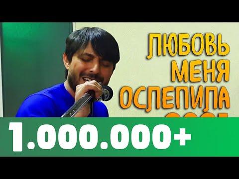 Ruslan Bakinskiy - Любовь Меня Ослепила 2021 ( Official.vid )