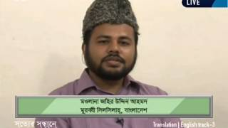 Bengali Shotter Shondhane 9th August 2014 - Islam Ahmadiyya - The Truth