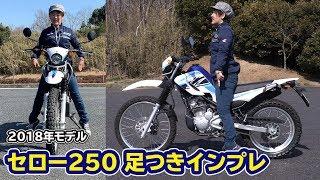 2018年新型セロー250!足つき&取り回しインプレ編!YAMAHA SEROW