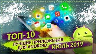 Download ТОП 10 ЛУЧШИХ ANDROID ПРИЛОЖЕНИЙ ЗА ИЮЛЬ 2019 Mp3 and Videos