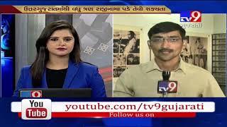 Gandhinagar: Unjha Congress MLA Dr. Asha Patel resigns from the party- Tv9