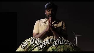 Merku Thodarchi Malai | Vijay Sethupathi | Ilayaraaja | Lenin Bharathi