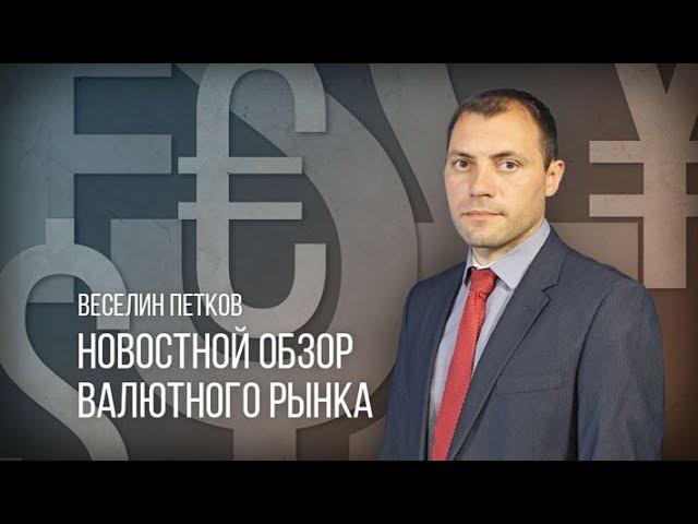 Новостной обзор валютного рынка 15.09.2017