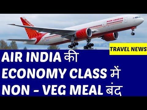 NO NON-VEG FOOD ON AIR INDIA FLIGHT,  DELHI METRO, AIR INDIA, TRAVEL NEWS#02 [HINDI/URDU]
