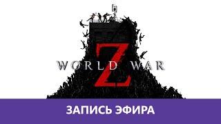 World War Z Кооперативный Зомби-апокалипсис Деград-отряд