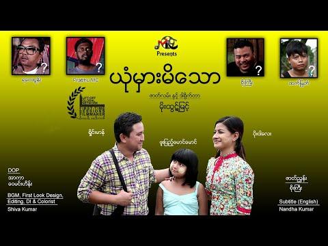 ယုံမှားမိသော | Child Abuse Myanmar Short Film in Myanmar | 2020 [with English Subtitles]