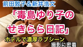 YouTube Captureから 前田敦子&新井浩文、ホテルで濃厚ラブシーン<「...