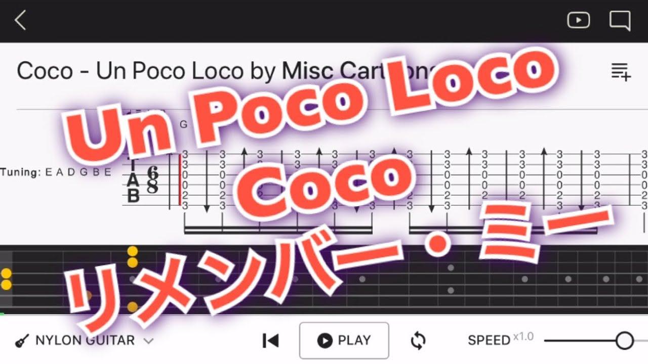 コード ミー リ メンバー ギター