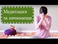 Водена медитация за начинаещи