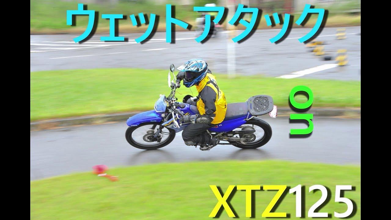 [XTZ125]雨の教習所を攻めてきた!