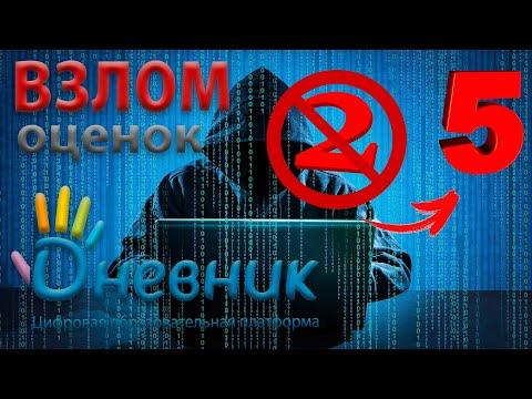 Как взломать и поменять оценки в дневнике.ру