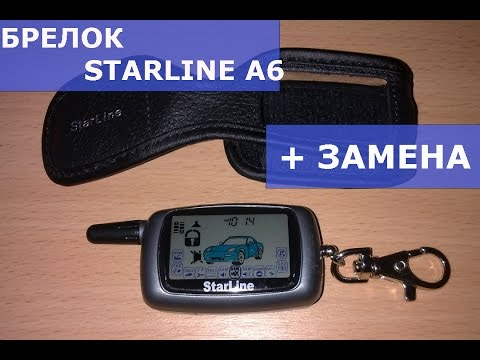 Брелок STARLINE ОБЗОР + ЗАМЕНА КОРПУСА