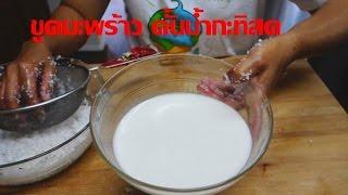 วิธีขูดมะพร้าวคั้นน้ำกะทิแบบโบราณ How to make Coconut milk