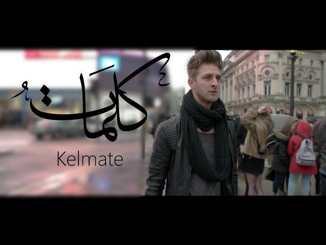 Mok Saib - Kelmate ft. Volcano (By Binetna) موك صايب - كلمات Official Video