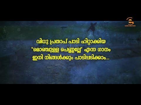 Monjulla Pennalle Karokke With Lyrics | Vidhu Prathap | Essem