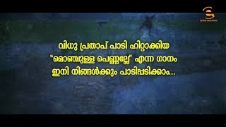 Monjulla Pennalle Karokke With Lyrics | Vidhu Prathap | Essem