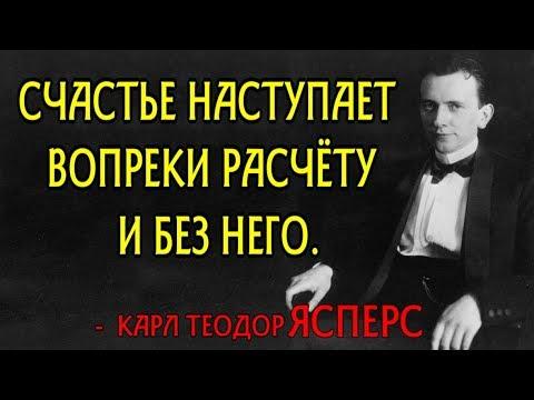Карл Теодор Ясперс - цитаты - афоризмы - высказывания -