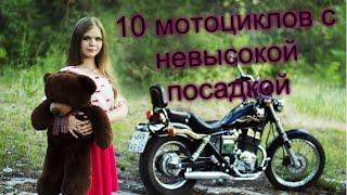 Мотоцикл для невысоких людей / низкая посадка седла.