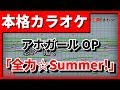 【TV Size歌詞付カラオケ】全力☆Summer!【アホガールOP】(angela)【野田工房cover】