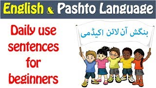 Lesson 78 - English Language for Beginners in Pashto || Spoken English in Pashto || English Course