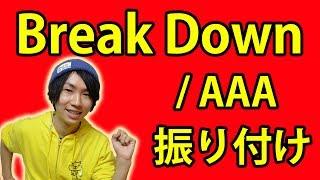【反転】AAA/ Break Downサビ ダンス振り付け