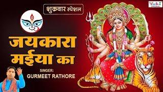 शुक्रवार स्पेशल : जयकारा मईया का : Matarani Bhakti Bhajan : Gurmeet Rathore : Jaikara Maiya Ka