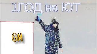 ГОД НА YouTube