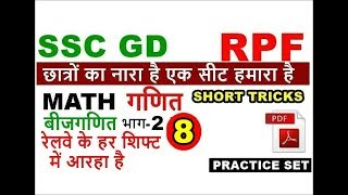 Algebra (बीजगणित)Tricks}Part 2 for ssc Gd Constable and Rpf sI,Constable