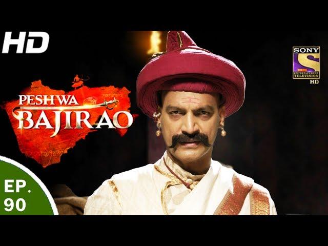 Peshwa Bajirao - पेशवा बाजीराव - Ep 90 - 26th May, 2017