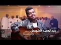 عبدالمجيد الشويش - راح الزين (حصريا) 2017
