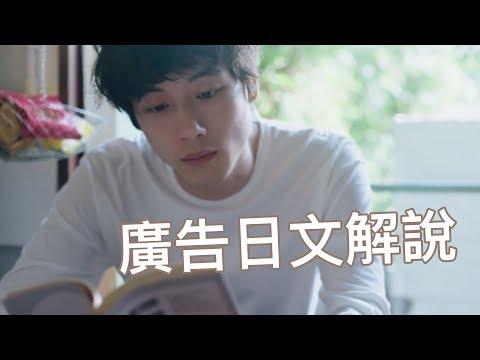 坂口健太郎都這樣跟女友撒嬌?MINON MEN 男性保養品 廣告日文#10 |講日文的台灣女生 Tiffany