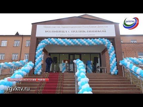 В селе Гурбуки открыли новую больницу с поликлиникой