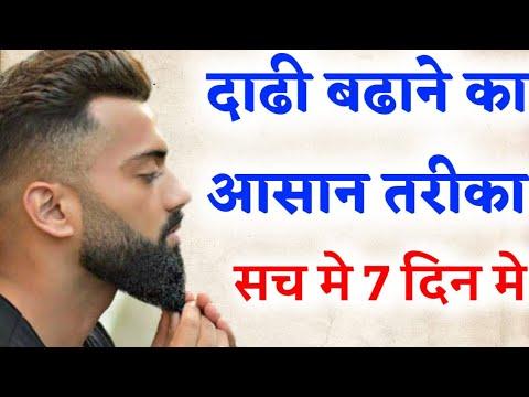 Download dhari badhane ka tarika | dadhi kaise badhaye ghani dadhi ugane ke upay